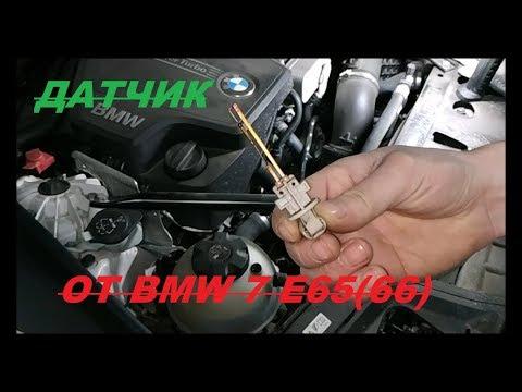 Замена датчика уровня охлаждающей жидкости BMW 5 F10