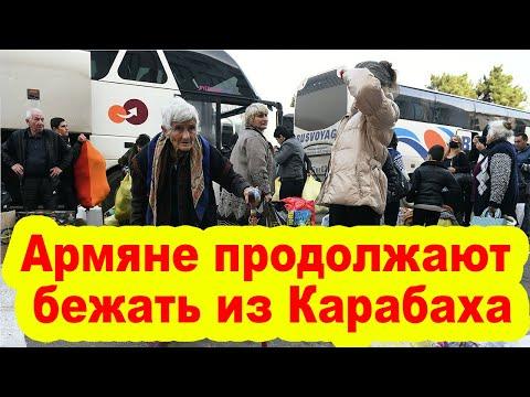 Армяне продолжают бежать из Карабаха