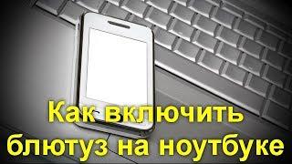 видео Как включить блютуз на ноутбуке: настройка блютуз для windows и БИОС