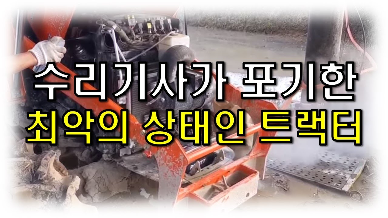 기사가 시동 수리를 포기한 수분, 물때, 변색된 경유사용 최악의 상태 트랙터  (DPF부착 NX600C)