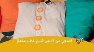 اصنعي بنفسك غطاء مخدة (وسادة) من قميص قديم | DIY Pillow Cover From Old Shirts