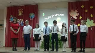 Сценка  Выступление группы Концерт на день Учителя школа №124