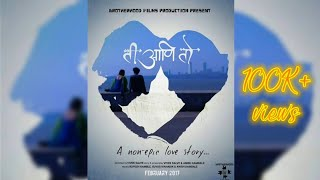 त आण त a non epic love story   marathi short film     official video