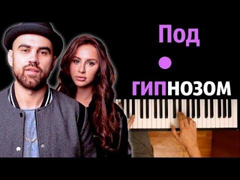 ARTIK & ASTI - Под гипнозом ● караоке | PIANO_KARAOKE ● ᴴᴰ + НОТЫ & MIDI
