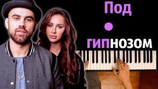 ARTIK & ASTI - Под гипнозом ● караоке | PIANO_KARAOKE ● ᴴᴰ + НОТЫ & MIDI mp3