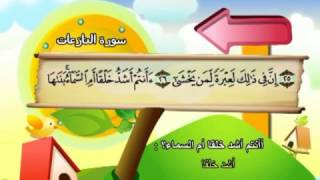 Learn the Quran for children : Surat 079 An-Nazi'at (Those Who Yearn)