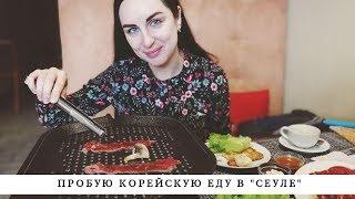 """Пробую корейскую еду в """"Сеуле"""" [+ENG sub] [12+]"""