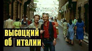 Высоцкии Рассказ об Италии, о фильме для итальянского телевидения, 1979 г