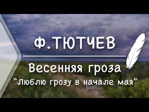 """Ф.Тютчев - Весенняя гроза """"Люблю грозу в начале мая"""" (Стих и Я)"""