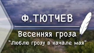 Ф.Тютчев - Весенняя гроза ''Люблю грозу в начале мая'' (Стих и Я)