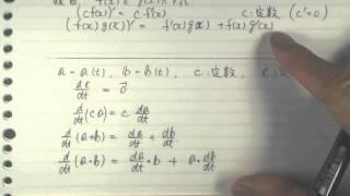 ベクトル値関数の微分の性質
