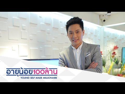 อายุน้อยร้อยล้าน Thai Habel Industrial