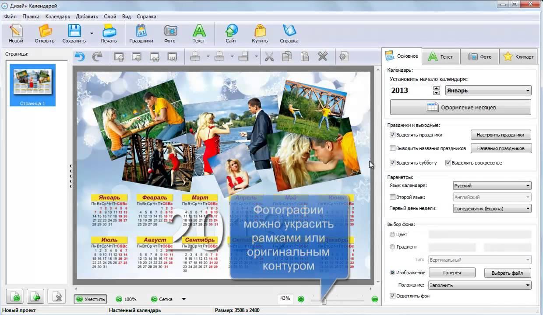 Скачать программу для календарей с фото