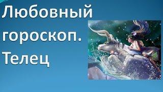 видео Любовный гороскоп знака зодиака телец