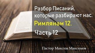 Римлянам 12. (Часть 12) Разбор Писаний, которые разбирают нас.
