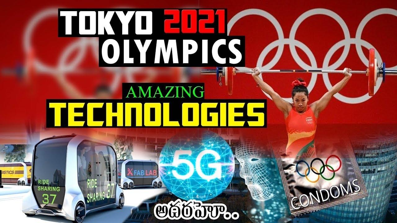 TOKYO OLYMPICS 2021 - FUTURE TECHNOLOGY   అద్భుతమైన ఒలంపిక్స్  AI 5G  Virtual reality Robots AMAZING