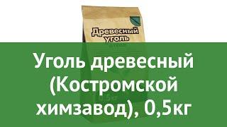 Уголь древесный (Костромской химзавод), 0,5кг обзор БХ4129
