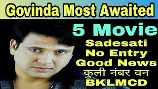 Govinda Most Awaited Movies | Govinda 5 Upcoming Movies | यह फिल्म करेंगी गोविंदा का बेड़ा पार