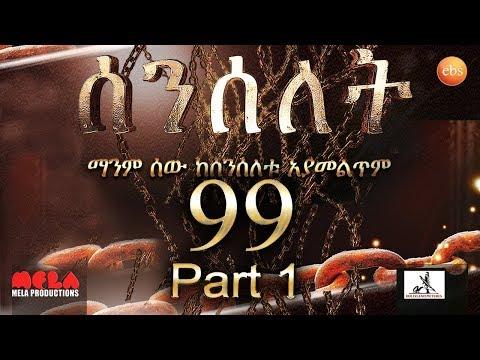 Senselet Drama part 99 - Ethiopian Drama Series- I and II