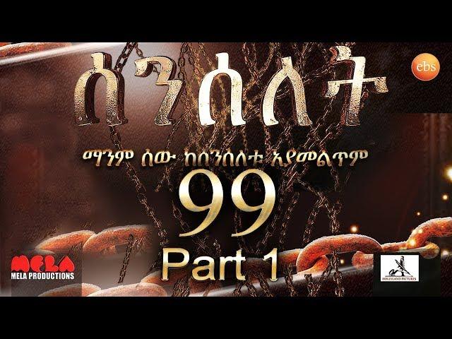 Senselet Drama S04 EP 99 Part 1 ሰንሰለት ምዕራፍ 4 ክፍል 99 - Part 1