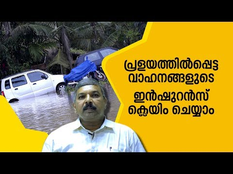 How to claim vehicle insurance, damaged in flood|Mathrubhumi