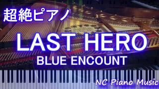 【超絶ピアノ】 「LAST HERO」 BLUE ENCOUNT  (日本テレビ系土曜ドラマ「THE LAST COP/ラストコップ」主題歌) 【フル full】