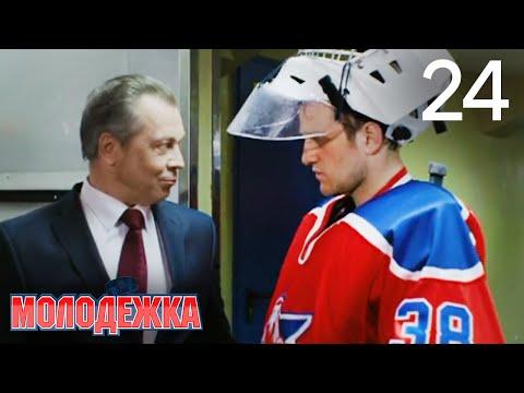Кадры из фильма Молодежка - 4 сезон 7 серия