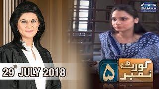Pasand Ki Shadi Aur Phir Maut | Court Number 5 | SAMAA TV | 29 July 2018
