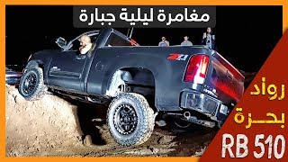 #مغامره ليليه جباره RB 510 - Great night adventure - Blazer - Ford Raptor - GMC Sierra - رواد بحرة
