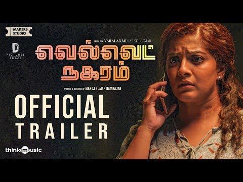 Velvet Nagaram Official Trailer 2 | Varalaxmi | Manojkumar Natarajan