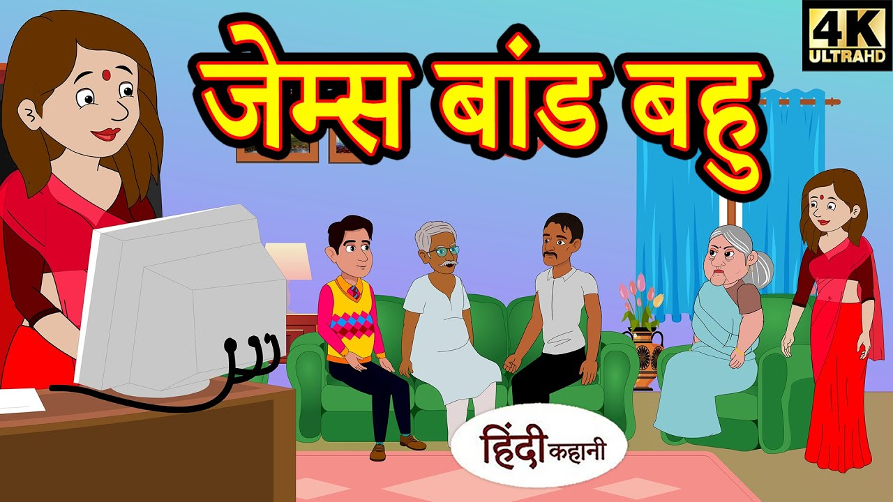 जेम्स बांड बहू | Hindi Kahaniya | Story Time | Fairy Tales | Funny | Comedy | Video | Moral stories