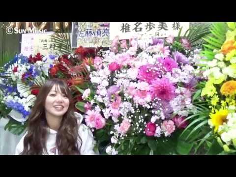 【椎名歩美】舞台「りさ子のガチ恋♡俳優沼」告知動画