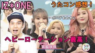 IZ*ONEがうたコン出演!AKB48の鉄板曲を披露!あとおれのさくら・・・