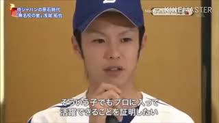 浅尾拓也投手引退PV thumbnail