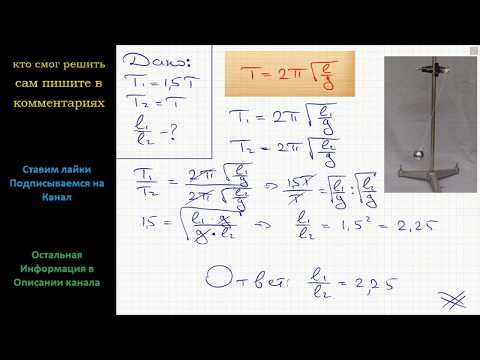 Физика Период колебаний первого математического маятника в 1,5 раза больше, чем период колебаний