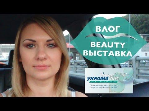 VLOG: Моя поездка на Beauty-выставку (ругаюсь, переодеваюсь, покупки...) | Dasha Voice
