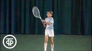 Урок тенниса для детей с Анной Дмитриевой (1987)
