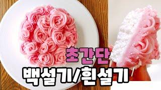 집에서쉽게 생일 [떡케이크만들기] 백설기,흰설기   노…