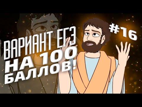 ВАРИАНТ #16 ЕГЭ 2021 ФИПИ НА 100 БАЛЛОВ (МАТЕМАТИКА ПРОФИЛЬ)