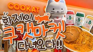코엑스에 있는 [쿠캣마켓] 다녀 온 솔직 후기.mp4