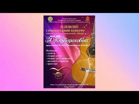 Закриття І Міжнародного конкурсу виконавців на класичній гітарі пам`яті А.К.Ворохобіна