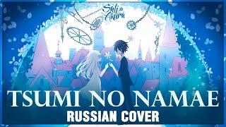Download lagu [VOCALOID RUS] Tsumi no Namae (Cover by Sati Akura)