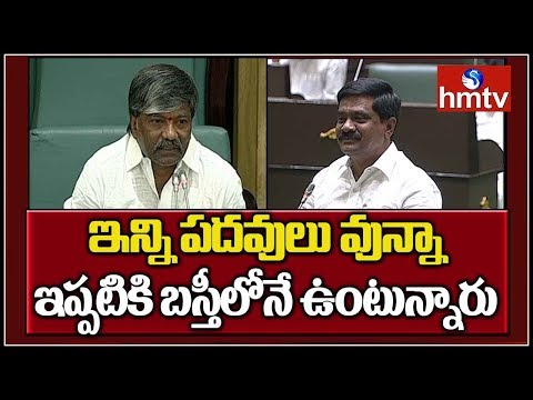 Vemula Prashanth Reddy Compliment Speech About Padma Rao At Telangana Assembly | Hmtv