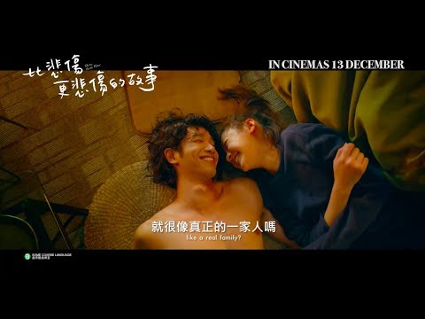 Jasper Liu Stars In A Movie 'Sadder Than Sadness' | Star2 com