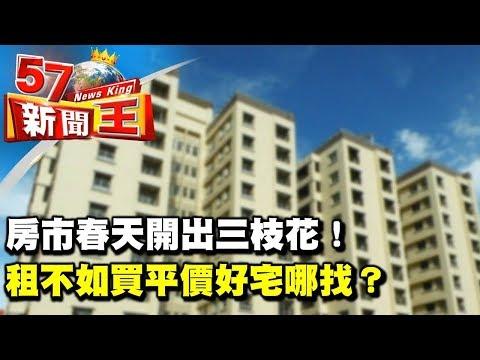 FII變A股科技浩克 中國磁吸要造中國亞馬遜!《57新聞王》 2018.03.09