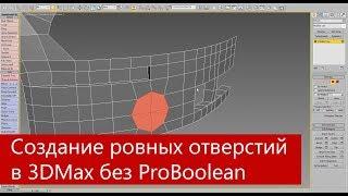 Создание ровных отверстий в 3Ds Max - скрипт Loop Regularizer