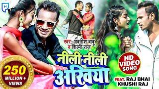 Neeli Neeli Akhiyan || Raj Bhai Video || Awanish Babu & Shilpi Raj