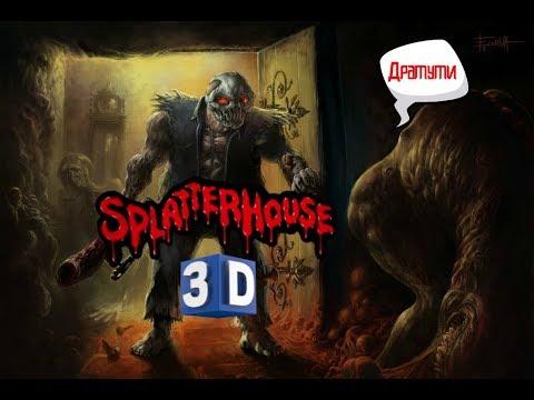 УЖАС в Splatterhouse 3D