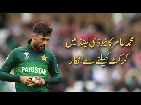 Mohammad Aamir ka New Zealand mein cricket khelne se inkaar