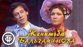 Женитьба Бальзаминова. Спектакль по пьесам Островского. Серия 1. Малый театр (1986)